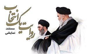 14 خرداد 68 در مستند «روایت یک انتخاب» رادیو نمایش