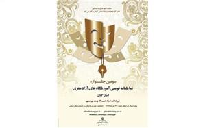 فراخوان سومین جشنواره آموزشگاهی نمایشنامه نویسی گیلان منتشر شد