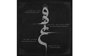 «وداع» اثر تازه پژمان سهامی با آواز محمد ذاکرحسین منتشر شد