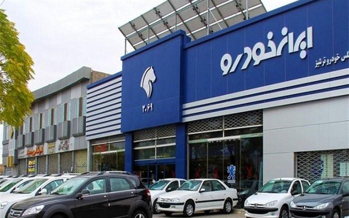 مشتریان ایران خودرو