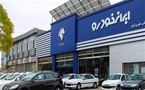 سومین مرحله فروش فوقالعاده ایرانخودرو فردا قرعهکشی میشود