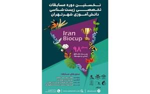 مسابقات ایران بیوکاپ محفلی برای دانش آموزان زیست شناس