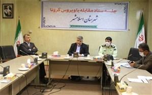 ضرورت همکاری شهروندان  اسلامشهری دراجرای مرحله دوم  طرح غربالگری ویروس کرونا