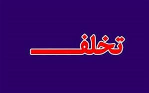 آمادگی سامانه ۱۹۰ وزارت بهداشت برای اخذ گزارش تخلفات در دستگاههای اجرایی
