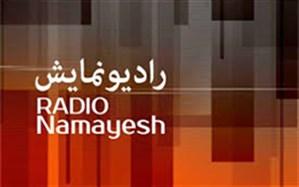 برنامه زنده«نمای نقره ای» با حال و هوای اربعین در رادیو نمایش