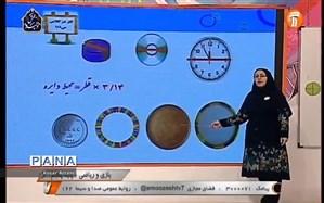 برنامههای مدرسه تابستانی ایران در روز جمعه 17 مرداد از شبکه آموزش