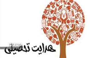 اطلاعیه شماره 10 هدایت تحصیلی دانشآموزان برای استان مازندران، ابوموسی و  بوشهر