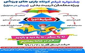 داوری آثار پویش بازی و ورزش در استان بوشهر برگزار شد