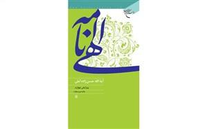 نمایشگاه خوشنویسی الهینامه علامه حسنزاده آملی افتتاح شد