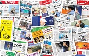 صفحه اصلی روزنامههای صبح پنجشنبه 22 خرداد 99