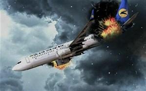 توضیحات سازمان هواپیمایی درباره بررسی جعبه سیاه هواپیمای اوکراینی