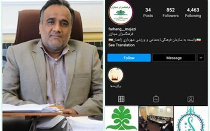 رئیس سازمان فرهنگی ، اجتماعی و  ورزشی