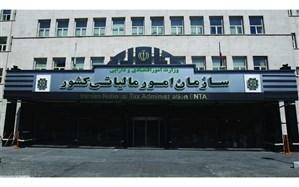 گام اساسی نظام مالیاتی برای توسعه دولت الکترونیک