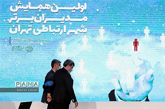 اولین همایش مدیران برتر شهر ارتباطی تهران
