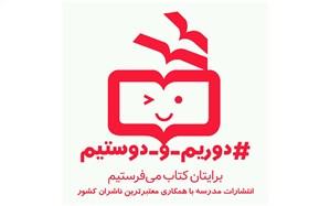 حمایت از کتابفروشیها در پویش «دوریم و دوستیم»