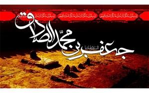 تلویزیون در سوگ امام ششم شیعیان