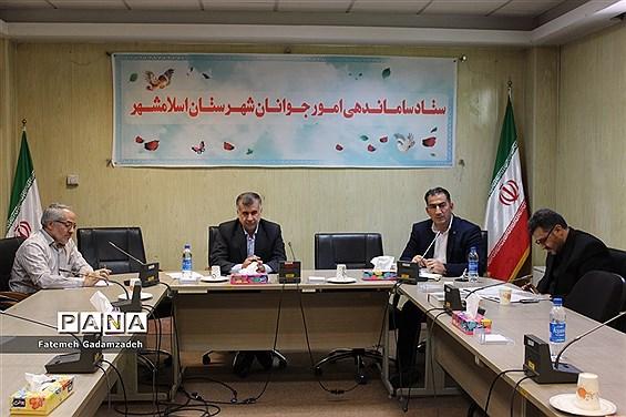 جلسه ستاد ساماندهی امور جوانان شهرستان اسلامشهر