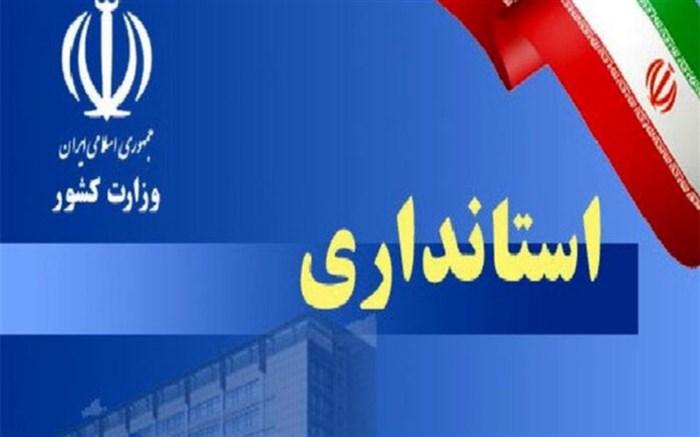 انتخاب استانداری سیستان و بلوچستان و فرمانداری شهرستان دلگان بعنوان استان و شهرستان برتر در کشور