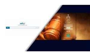امکان ثبت اینترنتی شکایت در دیوان عدالت اداری فراهم شد