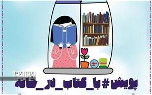 دانشآموزان خراسان شمالی در پویش ملی کتاب برتر شدند