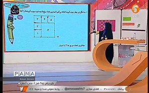 جدول دروس مدرسه تلویزیونی 10 آبان