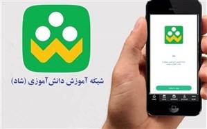 تشکیل گروه مدیران مدارس در شبکه شاد