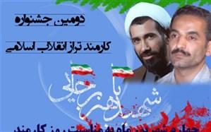 برگزاری دومین جشنواره «کارمند تراز انقلاب اسلامی» چهارم شهریور 1399+ شیوه نامه
