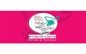 شانزدهمین جشنواره بینالمللی فیلم مقاومت آنلاین برگزار میشود