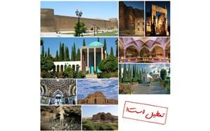 تعطیلی اماکن تاریخی فارس در روز شهادت حضرت امام جعفرصادق (ع)