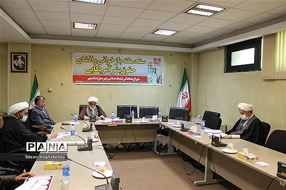 جلسه ستاد بازخوانی و افشای حقوق بشر آمریکایی در اسلامشهر