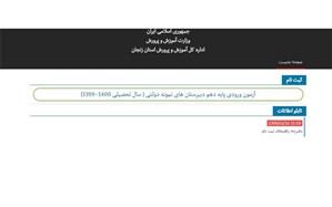 تمدید مهلت ویرایش اطلاعات آزمون ورودی پایه دهم مدارس نمونه دولتی در فارس
