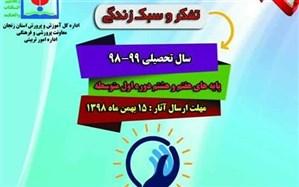 برگزاری مرحله استانی ششمین جشنواره الگوهای برتر تدریس درس تفکر و سبک زندگی