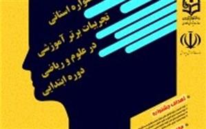 موفقیت چشم گیر آموزگاران ناحیه دو بندر عباس در جشنواره تجربیات برتر استانی