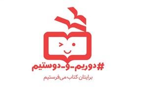پویش جدید انتشارات مدرسه در حمایت از کتابفروشیها