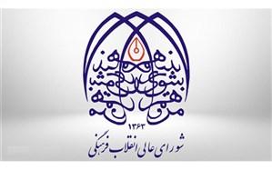 بیانیه دبیر شورای عالی انقلاب فرهنگی به مناسبت بزرگداشت شهید چمران