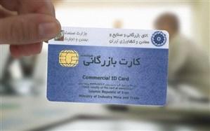 کارتهای بازرگانی بدون بازگشت ارز، تعلیق میشود