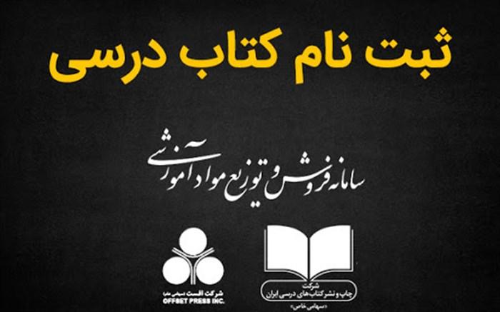 امروز؛ آخرین مهلت ثبت سفارش کتاب های درسی دانش آموزان