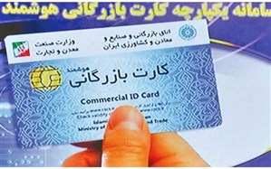 تعلیق کارتهای بازرگانی که بازگشت ارز آنها صفر است