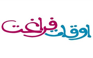 مراکز فعالیتهای اوقات فراغت بانشاط در تابستان ۹۹ اعلام شد