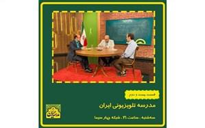 زنگ بیست و دوم «مدرسه ایران» به کیفیت آموزش تلویزیونی در دوران کرونا و پس از آن اختصاص دارد