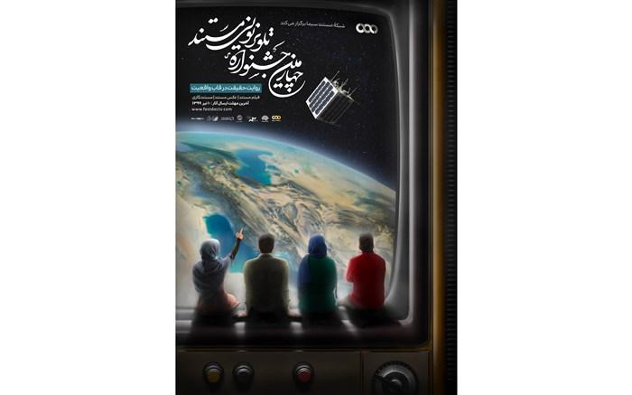 جشنواره فیلم مستند