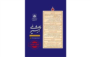 نسخه دیجیتال نشریه «آرشیو ملی» در سایت کتابخانه ملی منتشر می شود