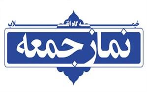 نمازجمعه این هفته تهران برگزار نمیشود