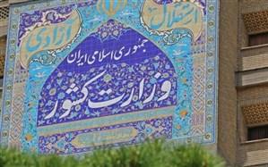 ۱۲ شهر برای پایلوت شهر دوستدار کودک در ایران انتخاب شدند