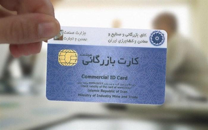 تعلیق کارت بازرگانی