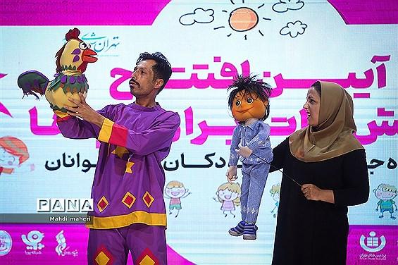 آیین افتتاح پویش  تئاتر برای بچه ها