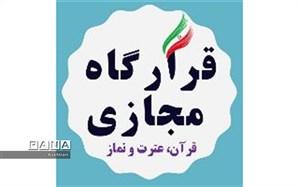 قرارگاه مجازی قرآن، عترت و نماز در سطح کشور تشکیل شده است