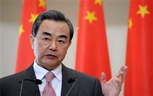 وزیر خارجه چین: آمریکا حقی برای توسل به سازوکارهای پیشبینی شده در برجام ندارد