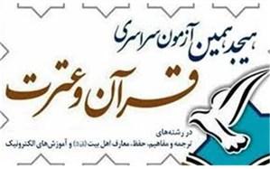 درخشش قرآن آموزان استان زنجان درآزمون سراسری قرآن وعترت