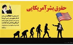 تشریح ویژه برنامه های ستاد هفته بازخوانی و افشای حقوق بشر آمریکایی در خراسان رضوی